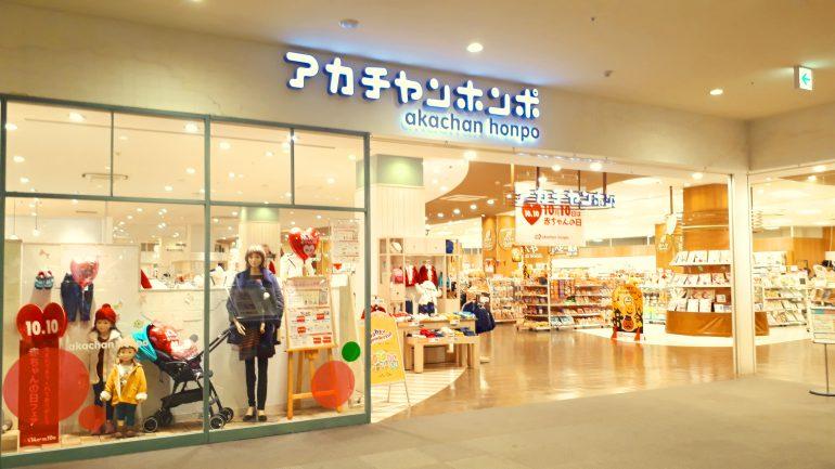 赤ちゃん本舗ララガーデン川口店