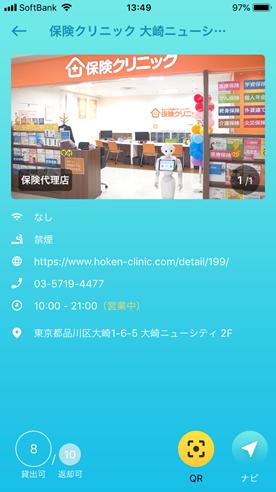 ChargeSPOT(チャージスポット)アプリ画面