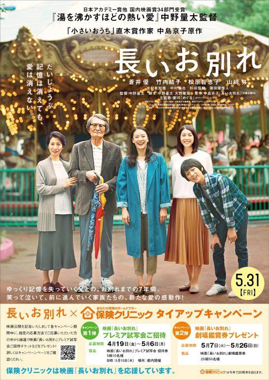 映画『長いお別れ』ポスター