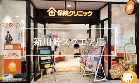 保険クリニック新川崎スクエア店