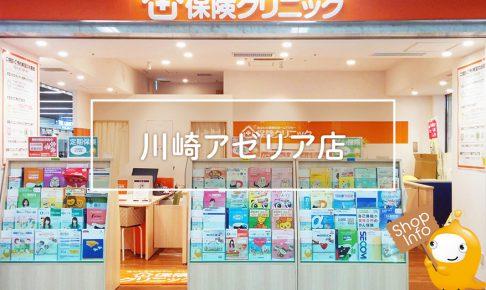 保険クリニック川崎アゼリア店