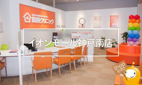 保険クリニックイオンモール神戸南店