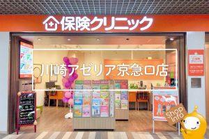 保険クリニック川崎アゼリア京急口店