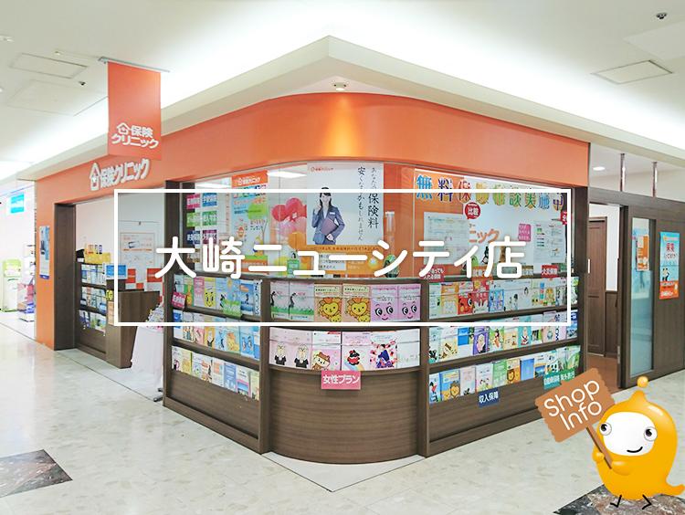 保険クリニック大崎ニューシティ店
