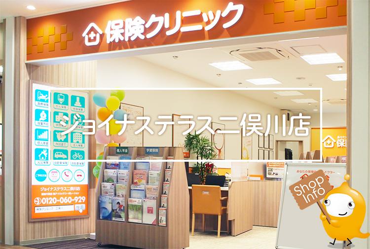 保険クリニックジョイナステラス二俣川店