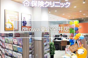 保険クリニックnonowa東小金井店