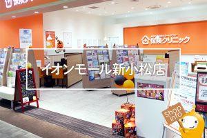 保険クリニックイオンモール新小松店