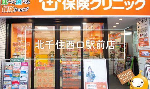 保険クリニック北千住西口駅前店