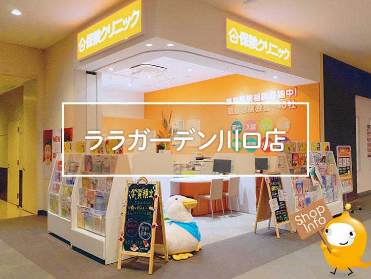 保険クリニックララガーデン川口店