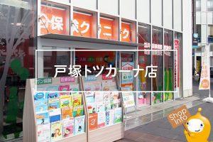 保険クリニック戸塚トツカーナ店