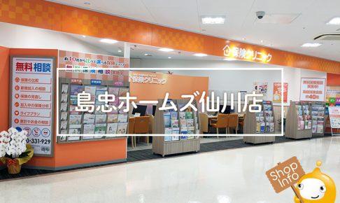 保険クリニック島忠ホームズ仙川店