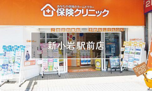 保険クリニック新小岩駅前店