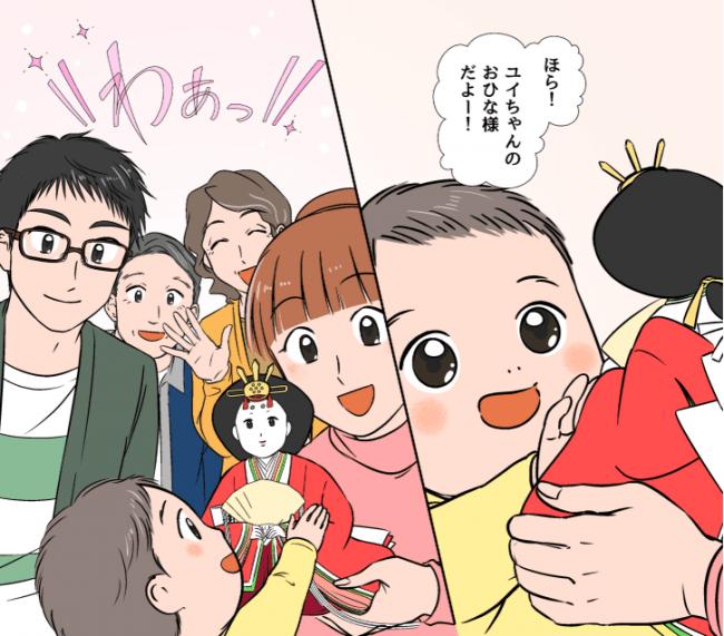 ひな人形のマンガ