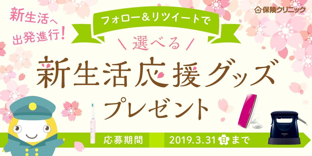 新生活応援グッズプレゼント!