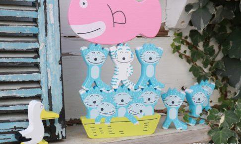 11ぴきの猫の積み木