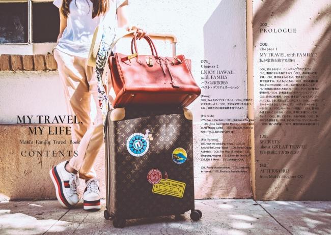 MY TRAVEL,MY LIFE Maki's Family Travel Book