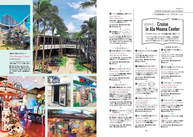 第二章 ハワイは家族旅のベスト・デスティネーション「アラモアナセンターの子連れ買い物ルート」
