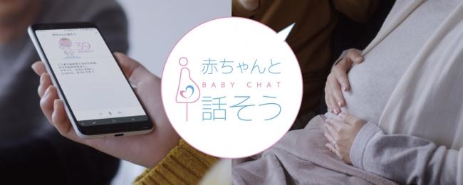 赤ちゃんと話そうバナー