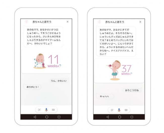 赤ちゃんと話そう画面イメージ