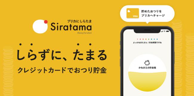 shiratamaバナー
