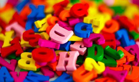 アルファベットのブロック