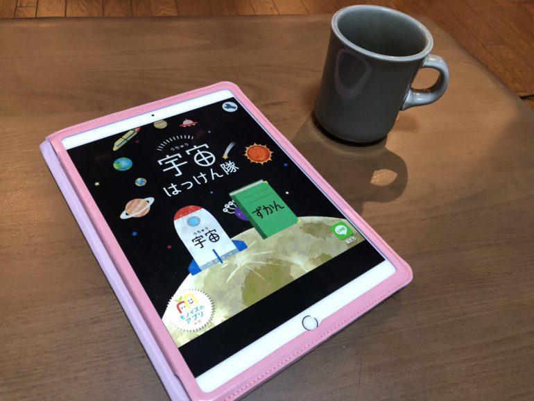 「宇宙はっけん隊」というゲームアプリ