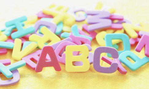 ABCDブロック