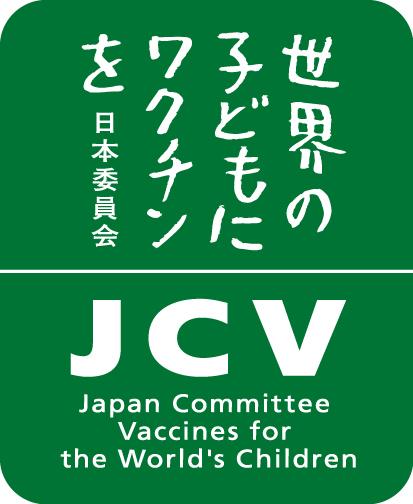 「認定NPO法人 世界の子どもにワクチンを 日本委員会」(JCV)バナー