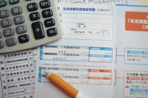 生命保険控除の用紙