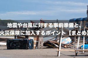 地震台風まとめ