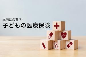 子供の医療保険