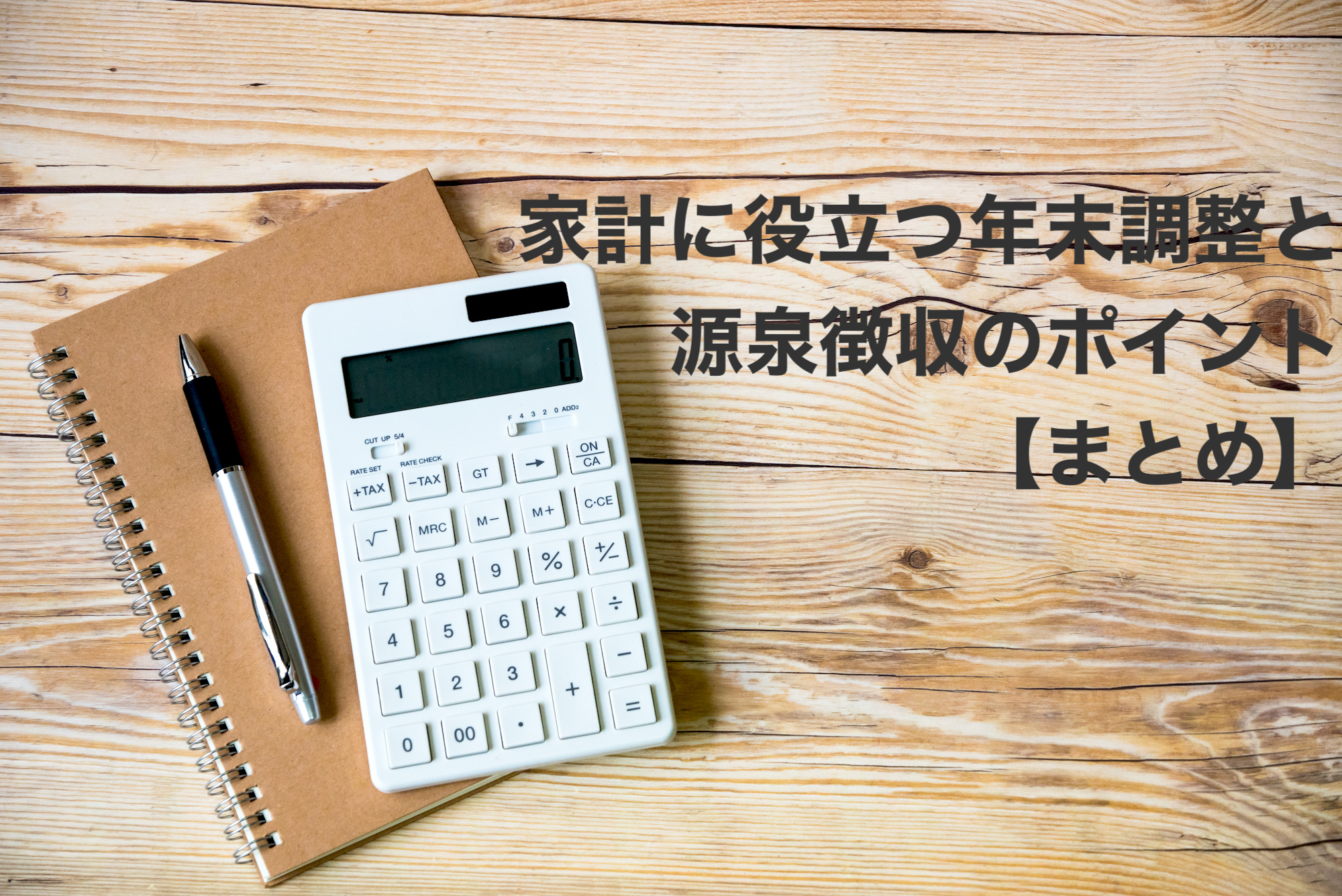 家計に役立つ年末調整と源泉徴収