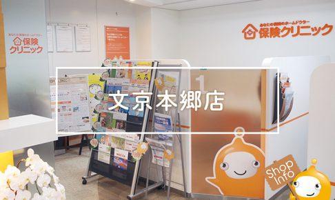 保険クリニック文京本郷店