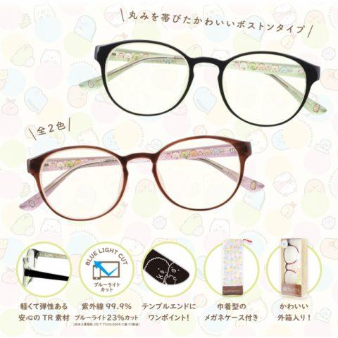 すみっこぐらしのPC用ブルーライトカットメガネ