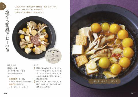 塩麹・甘酒・キムチで作る小鍋