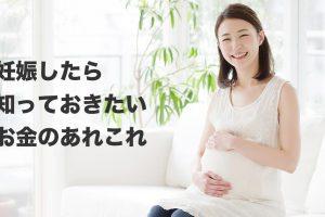 妊娠とお金