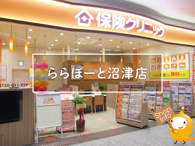 保険クリニック ららぽーと沼津店