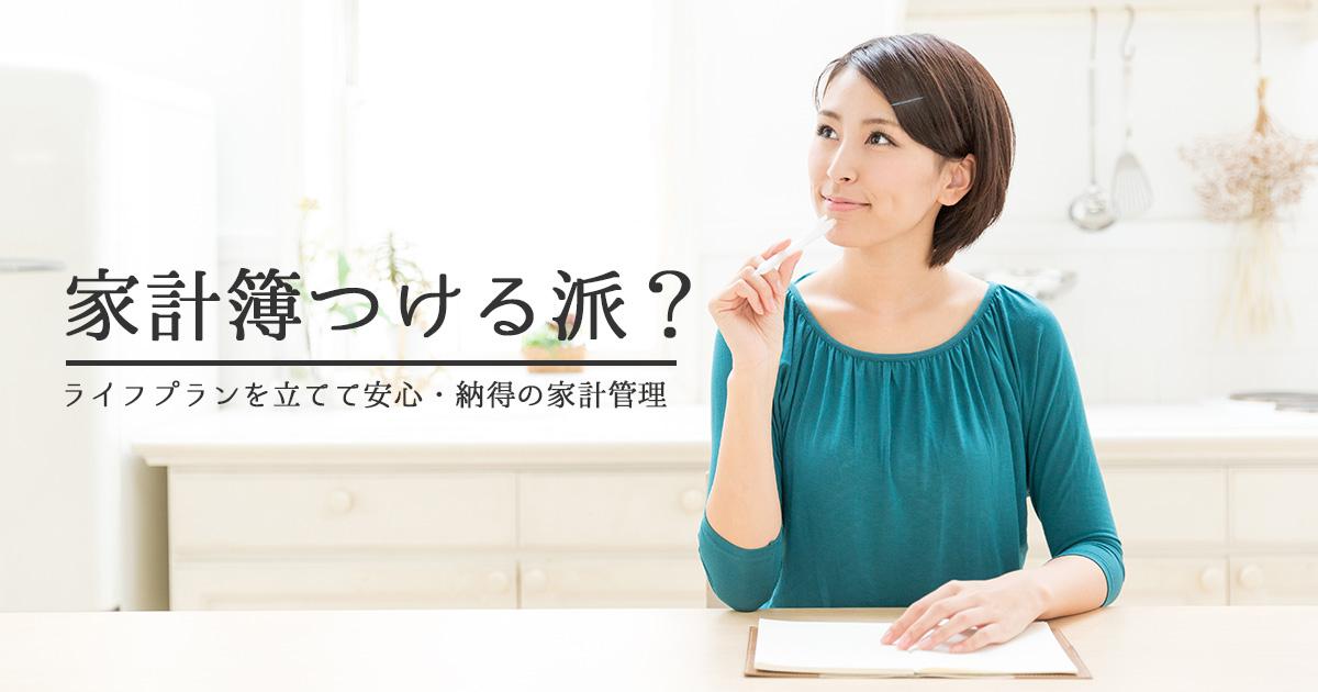 家計簿つける女性