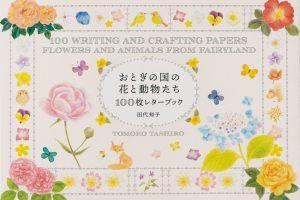 おとぎの国の花と動物たち 100枚レターブック