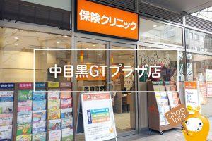保険クリニック 中目黒GTプラザ店