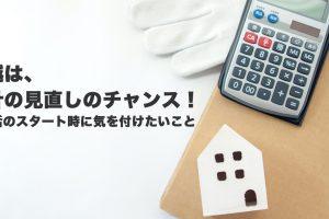 引越は家計の見直しのチャンス