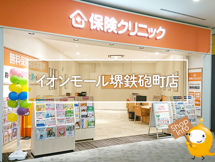 保険クリニック イオンモール堺鉄砲町店