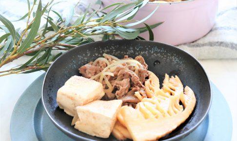 タケノコ入り肉豆