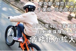 自転車保険 加入義務化