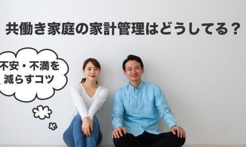 共働き家庭の家計管理
