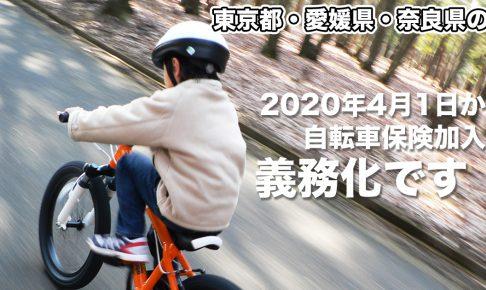 自転車保険