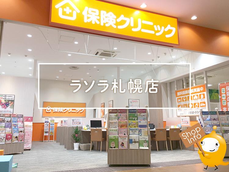 保険クリニック ラソラ札幌店