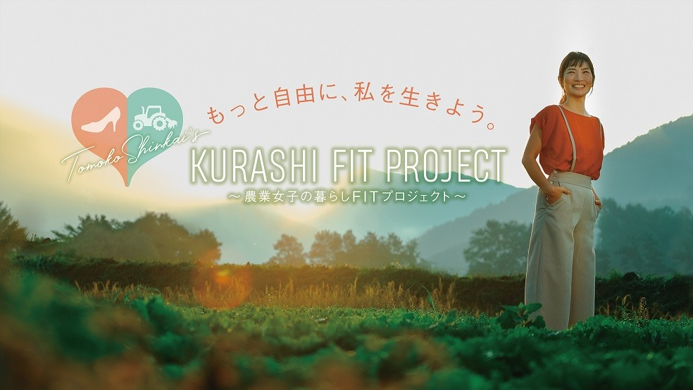KURASHI FITPROJECT