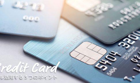 クレジットカードフル活用