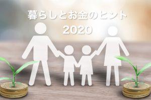 暮らしとお金のヒント2020
